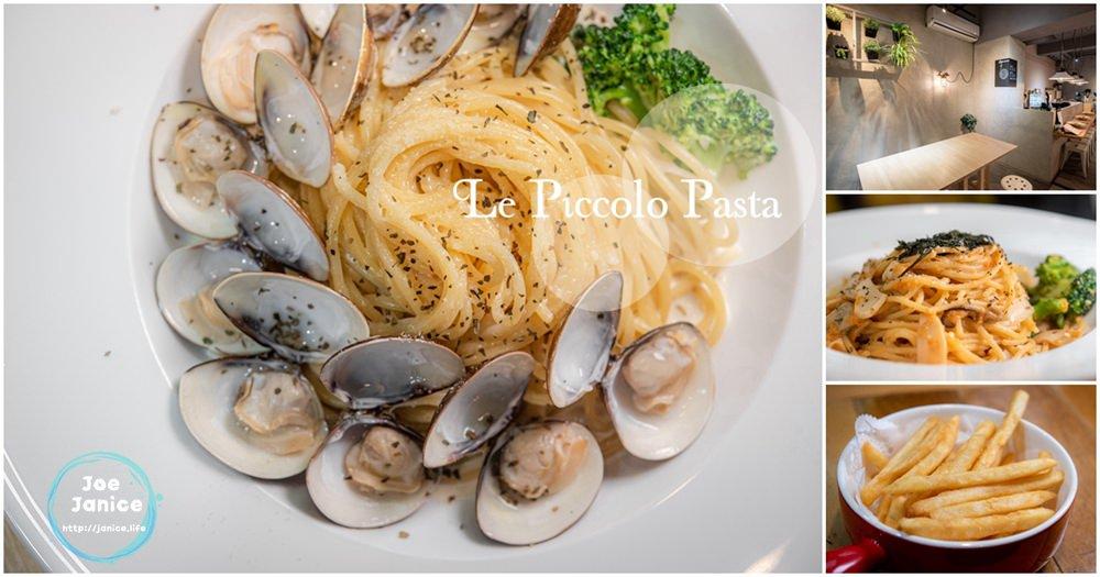 皮可洛義大利麵 八德義大利麵 Le Piccolo Pasta 八德美食 八德平價餐廳推薦