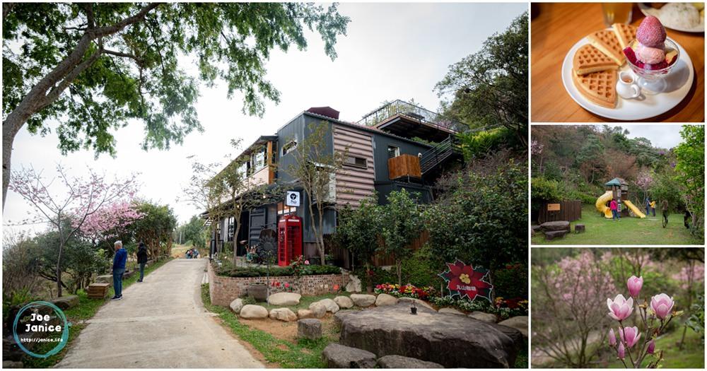 桃園復興景觀餐廳 丸山咖啡 桃園景點 桃園景觀餐廳 丸山咖啡菜單 丸山咖啡餐點