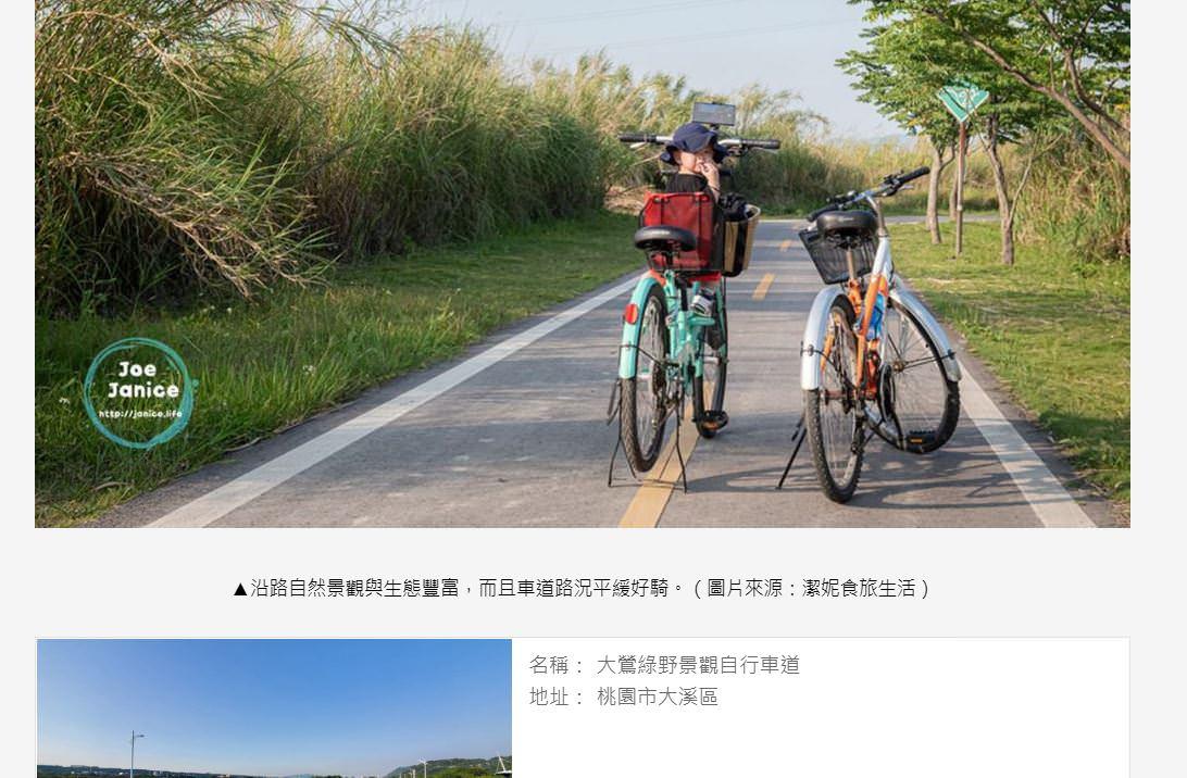自行車道01