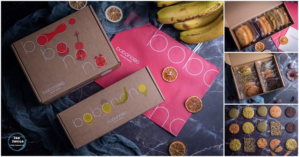 波波諾諾 彌月禮盒 彌月蛋糕 彌月餅乾 磅蛋糕 手工餅乾 喜餅禮盒