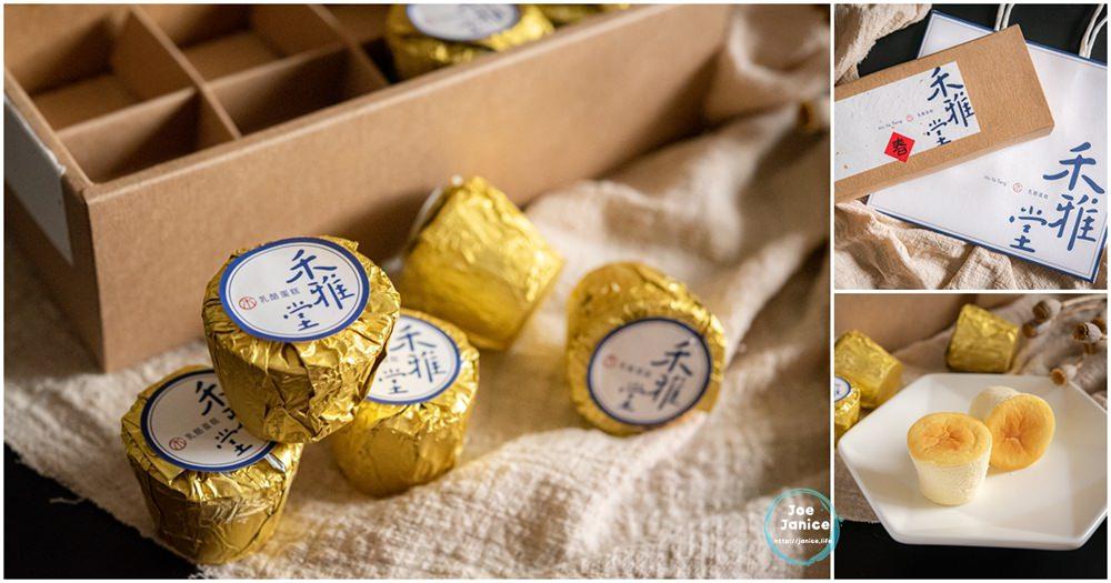 禾雅堂 乳酪蛋糕 彌月禮盒推薦 台中伴手禮