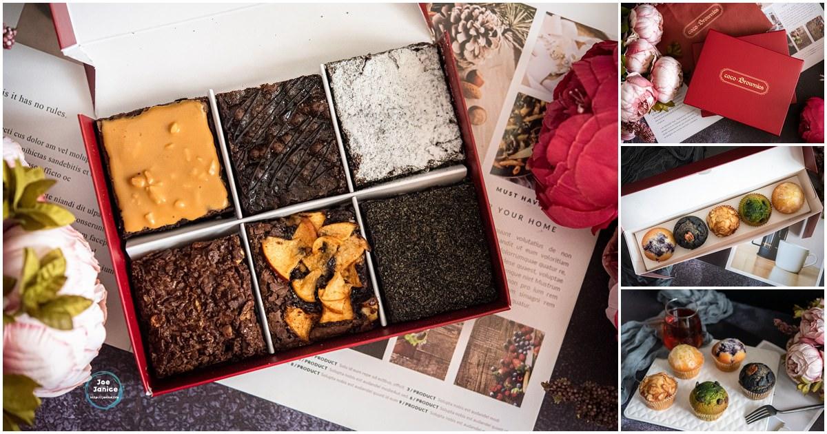 彌月禮盒推薦 彌月蛋糕 布朗尼 瑪芬 可可布朗彌月禮盒 手工巧克力布朗尼