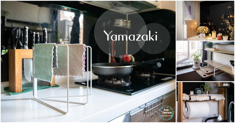 日本山崎 Yamazaki 生活收納 居家美學 居家整理 日本山崎收納