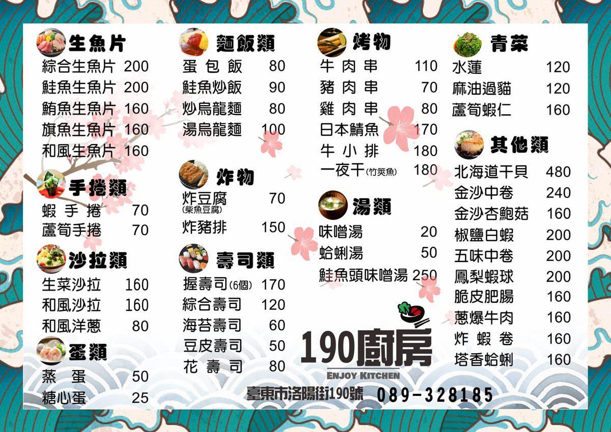 190廚房菜單