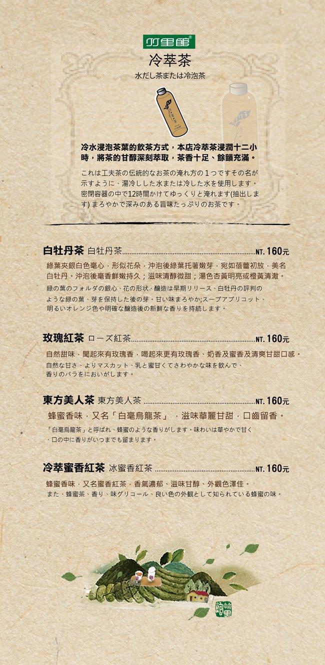 冷萃茶_副本