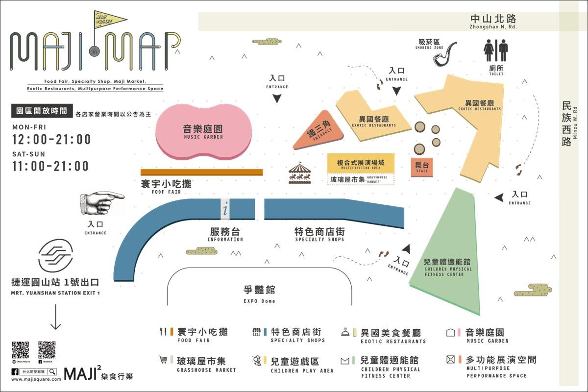 集食行樂地圖_副本