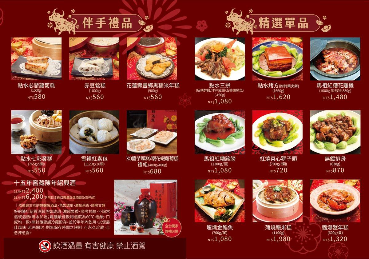 點水樓Dian Shui Lou 點水樓南京店 台北聚餐餐廳推薦 台北餐廳推薦 米其林餐廳 點水樓2021年菜菜單