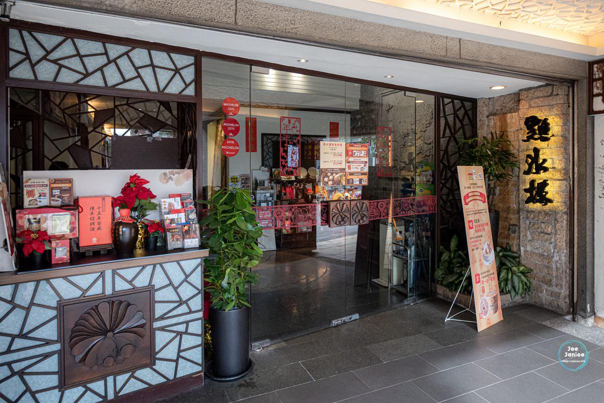 點水樓Dian Shui Lou 點水樓南京店 台北聚餐餐廳推薦 台北餐廳推薦 米其林餐廳