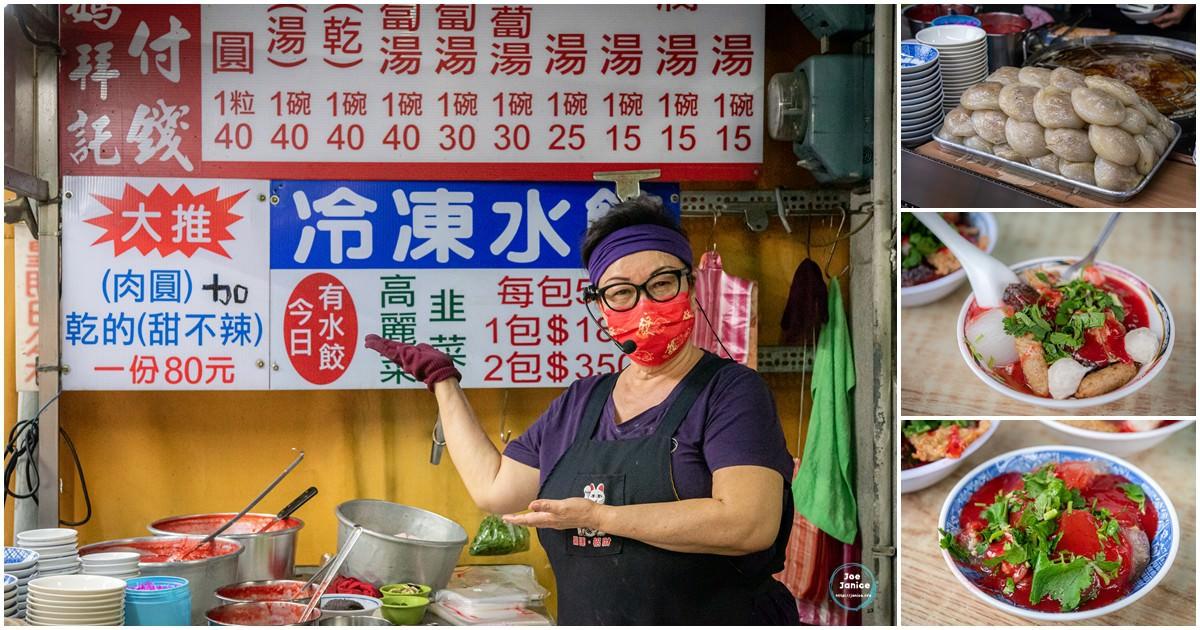 廖媽媽肉圓 台東肉圓 台東甜不辣 台東在地美食 台東小吃 台東傳統美食