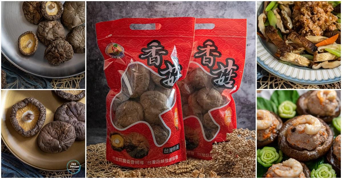 埔里香菇 過年送禮 年節禮盒 過年禮盒 過年送禮推薦 杏沅香菇 難瘦香菇