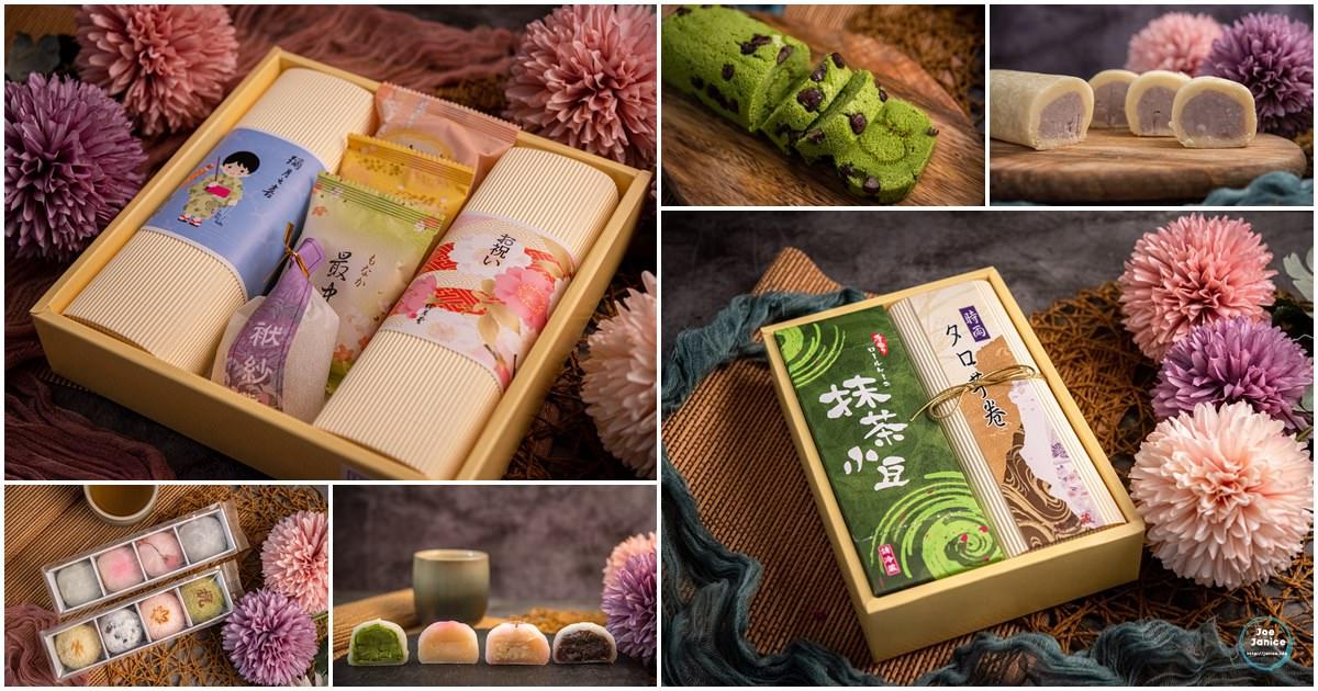 明月堂和菓子 台北彌月禮盒推薦 彌月禮盒推薦 日式彌月禮盒 明月堂彌月試吃方式