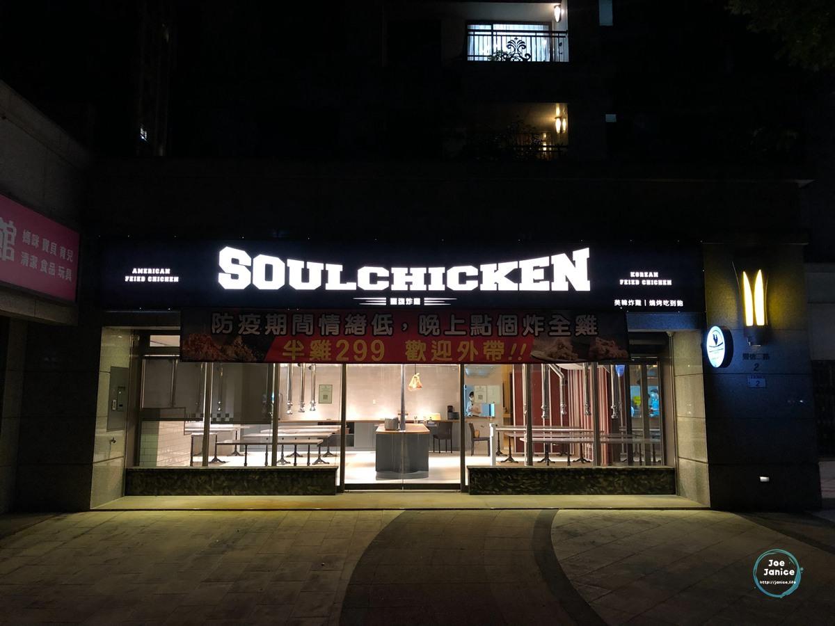 靈魂炸雞 SoulChicken 靈魂炸雞菜單 八德美食 八德擴大重劃區美食 八德擴大重劃區餐廳 八擴美食 八德炸雞 美食炸雞 韓式炸雞 潔妮食旅生活