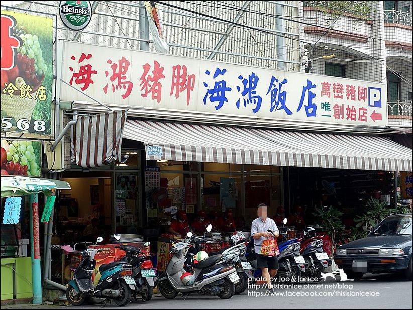 萬巒豬腳大王 海鴻飯店