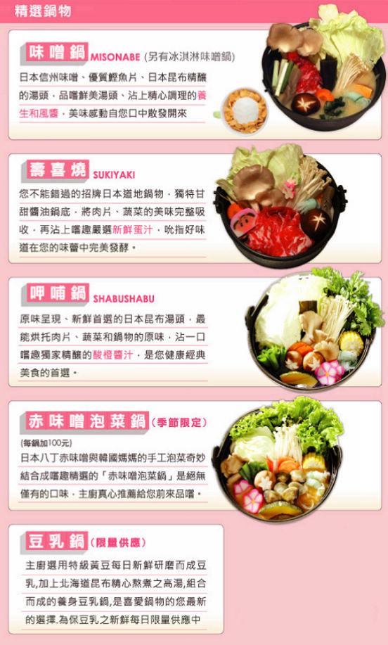 2f-menu-nabe